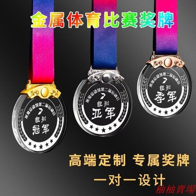 預購款-水晶掛牌獎牌定制馬拉松足球籃球羽毛球比賽體育學生運動金屬掛牌柚柚賣場