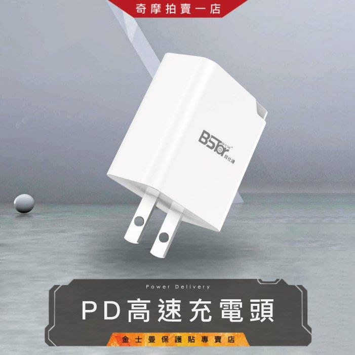 (金士曼) 高速充電頭 iPhone 12 充電頭 PD Type-C 充電頭 旅充頭 豆腐頭 快充頭 快速充電器