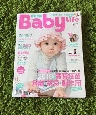 【阿魚書店】baby life 育兒生活 2018-01-332-2018年寶寶年度疫苗月齡,禁忌,副作用