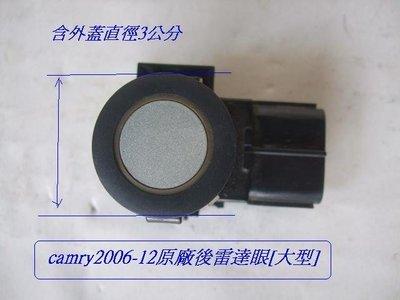 [重陽]豐田TOYOTA CAMRY 冠美麗2006-12年原廠2手倒車雷達[原廠含外蓋直徑2.5公分