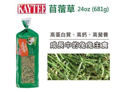 訂購@ ☆ Kaytee 苜蓿草24oz 高纖 高鈣 高蛋白質 (80350021