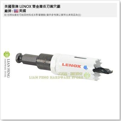 【工具屋】美國狼牌 LENOX 雙金屬長刃圓穴鋸 25mm 木材 不銹鋼 鑽孔 可替換式 深孔設計