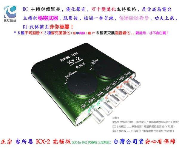 正宗 客所思 KX-2 究極版 ( KX-2A 復刻版)台灣保固 安心有保障 kx2