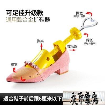 撐鞋器 撐鞋器鞋盾鞋撐子定型擴大通用擴鞋器女運動鞋皮鞋可調節鞋楦男aj【天下家居】