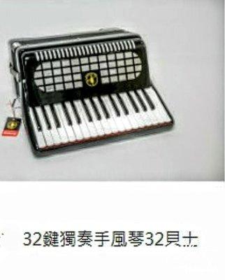 獨奏手風琴32鍵32貝士