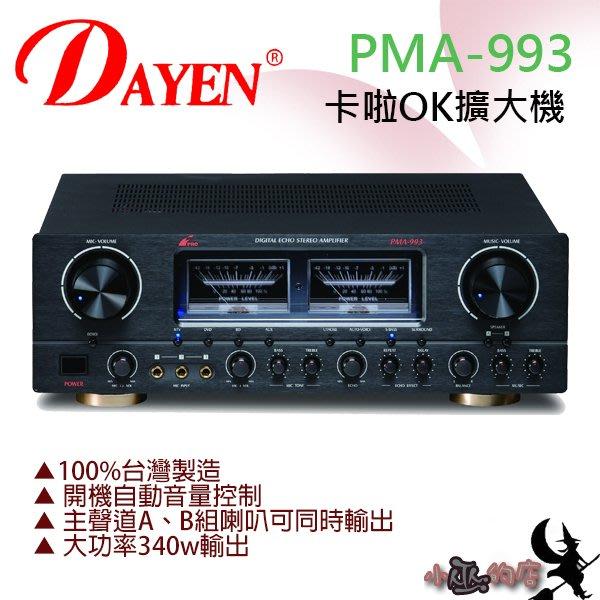 「小巫的店」*( PMA-993) F PRO 專業級卡拉OK綜合擴大機 KTV專用.250瓦~唱歌,營業專用