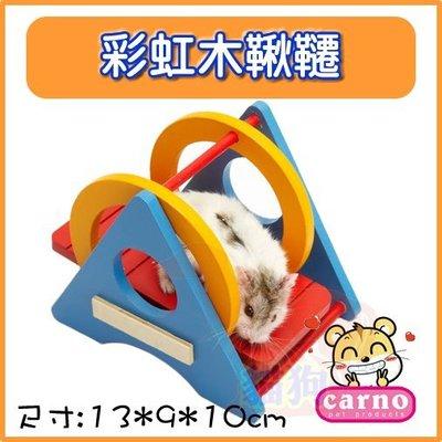 **貓狗大王**carno卡諾 - 倉鼠原木彩虹鞦韆/老鼠玩具/鼠用品/秋千/爬梯翹翹板