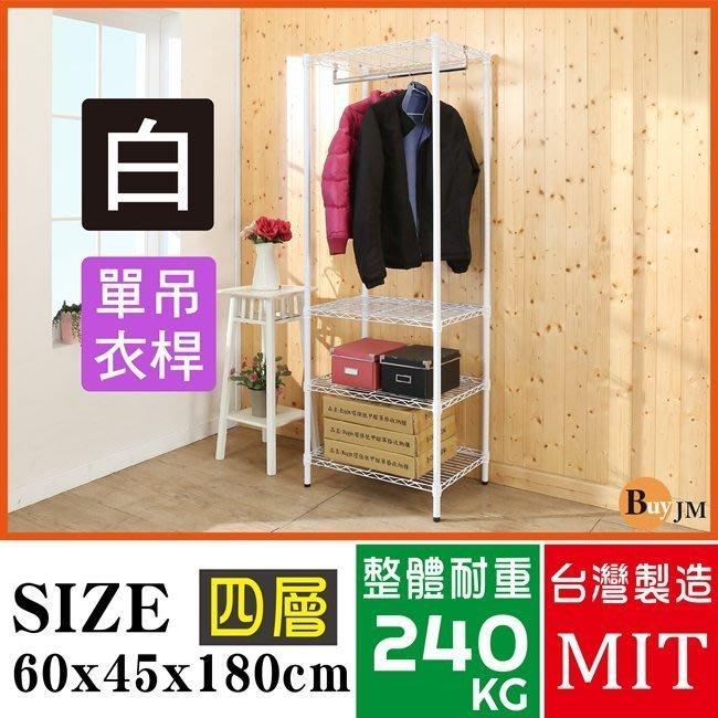 臥室 客廳【居家大師】I-DA-WA031WH 白烤漆60x45x180cm四層單桿衣櫥/衣櫃