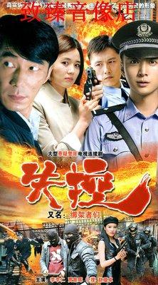 懸疑警匪電視連續劇 失控又名綁架者們 DVD光盤dvd碟片李李仁