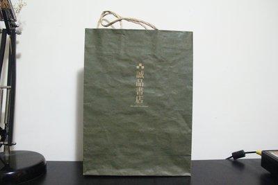 誠品書局紙袋(中)