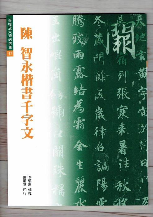 正大筆莊~『陳 智永 楷書千字文 』(修復放大碑帖選集17) 書法 字帖 蕙風堂出版