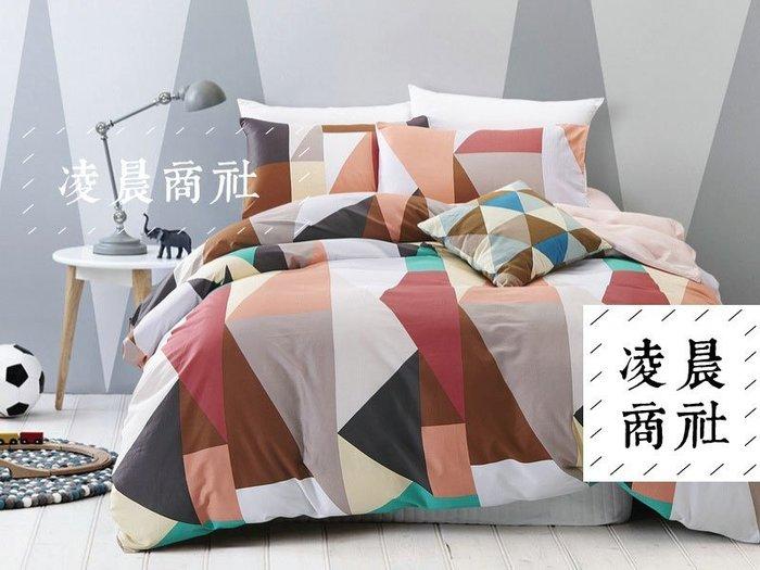 凌晨商社 // 凌晨商社 // 北歐 ikea風格 幾何 復古 三角形 色塊  四件組床包  雙人特大床king尺寸