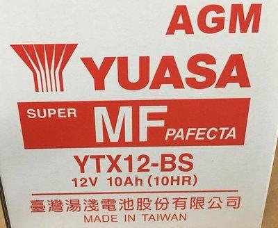 § 99電池§ YTX12-BS YUASA湯淺重型機車電瓶重機電池GTX12-BS YTX12BS