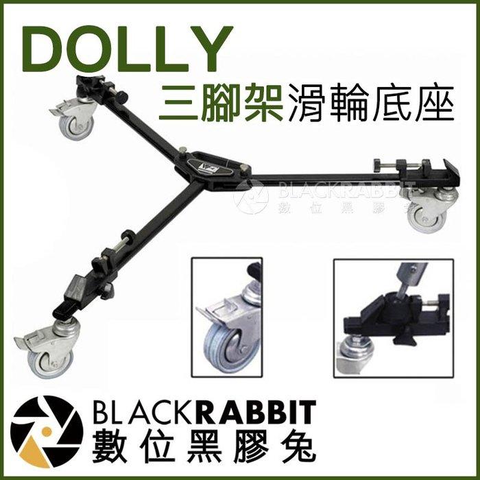 數位黑膠兔【 043 DOLLY 三腳架滑輪底座 】 相機 單眼 滑軌 軌道 移動腳架 攝影機 錄影 移動式三腳架 耐重