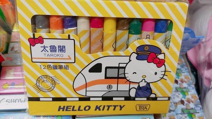 4165本通 凱蒂貓 新太魯閣列車 -12色蠟筆 4719585004346 下標前請詢問