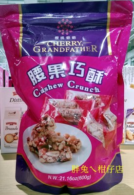 CHERRY GRANDFATHER 櫻桃爺爺腰果巧酥 600g/包