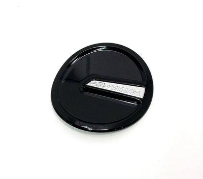 圓夢工廠 Hyundai 現代 Elantra 2012~2015 超質感 改裝 亮光黑 油箱蓋飾貼 同原廠款式