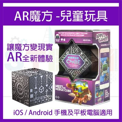 Merge Cube 魔方 - iOS Android 手機及平板電腦適用 讓魔方變成現實 VR/AR 兒童玩具