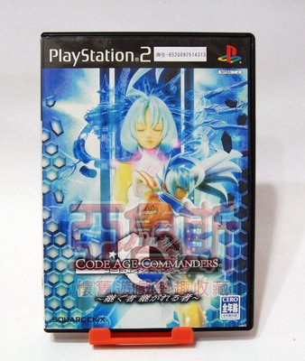 【亞魯斯】PS2 日版 編碼時代 指導者 繼承者與被繼承者 / 中古商品(看圖看說明)