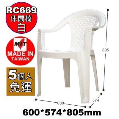 OutLet/5個免運/大山水藤休閒椅/休閒椅/露營椅/塑膠椅/烤肉椅//露營/社區用/直購價