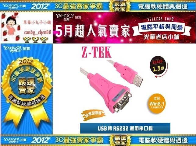 【35年連鎖老店】Z-TEK USB2.0 轉 RS232 通用串口線 1.5M(ZE668)有發票/1年保固