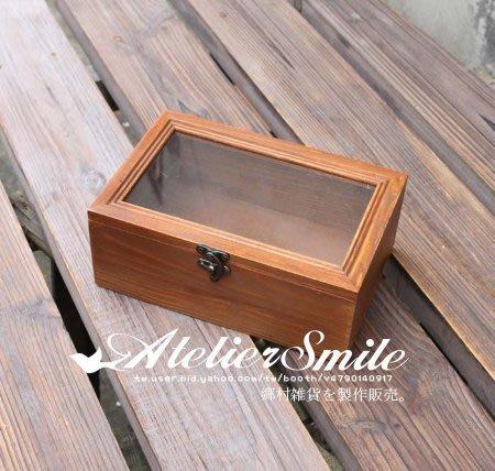 [ Atelier Smile ] 鄉村雜貨 復古原木玻璃蓋收納盒 裝飾陳列 B款 (現+預)
