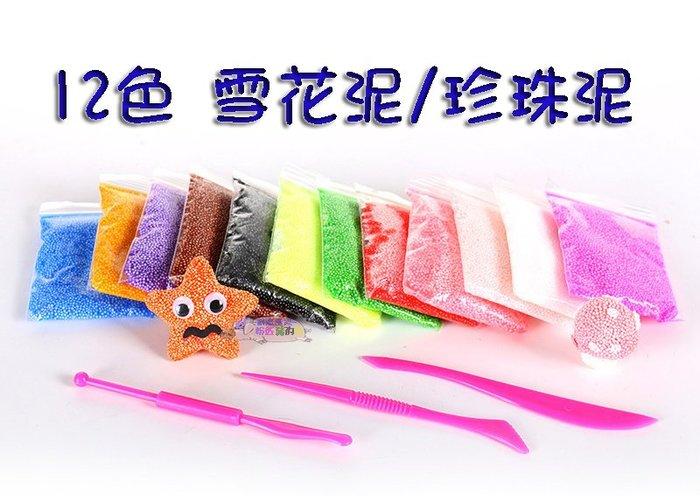 ♥粉紅豬的店♥12色 雪花泥 珍珠泥 顆粒黏土 DIY 創意 材料 顆粒色膠土 -現貨(可另購木質相框.鏡子或畫板)