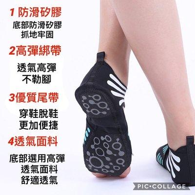 小賣家24  瑜珈鞋 採用萊卡防滑透氣舒適彈性不緊繃 適合室內運動