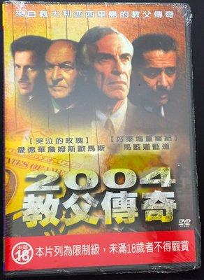 ∥EASE∥正版DVD【2004 教父傳奇 愛德華詹姆斯歐馬斯、馬藍道藍道 (全新未拆封)】 台南市