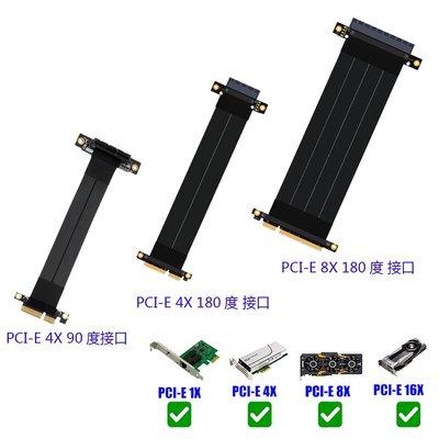 高速PCI-e PCI Express 8X或4X 鍍金延長線 用於電腦 礦機 比特幣 以太幣 顯卡