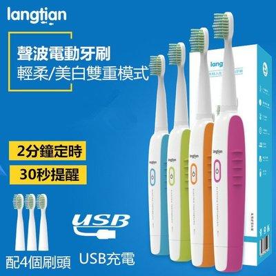 成人兒童電動牙刷成人 USB充電式 自動牙刷美白軟毛 浪天LT-Z09 電動牙刷 刷頭賣場