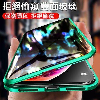 小胖 iPhone X Plus XS XR XP 蘋果 6 7 8Plus 防窺款萬磁王雙面玻璃磁吸金屬邊框防摔手機殼