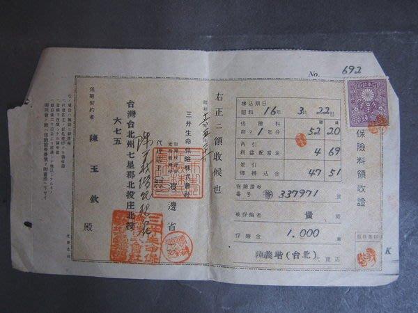 【阿輝の古物】文件_保險料領收證_昭和16年