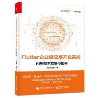 【大享】台灣現貨9787121411847  Flutter企業級應用開發實戰:閑魚技術發展與創新 (簡體)電子89