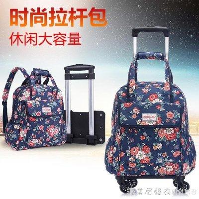 16寸萬向輪拉軒包帆布短途手提拉軒旅行包女靜音小型輕便行李布箱 NMS