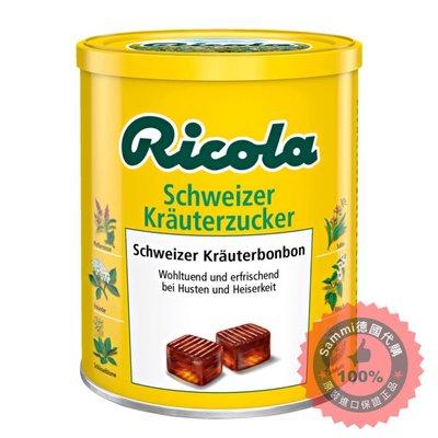 德國原裝利口樂 草本原味 瑞士草本 喉糖 250g
