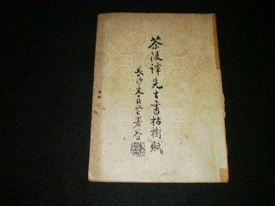 【茶陵譚先生書枯樹賦】63年出版