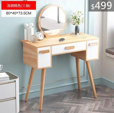 (訂貨價:$499up)北歐化妝枱+凳 (80cm寬)鏡櫃 三櫃桶梳妝台+實木腳 化妝鏡 Make-Up Mirror Desk