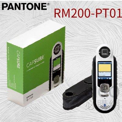 【美國原裝】PANTONE RM200-PT01 彩通CAPSURE 色彩比對 攜帶方便 顏色打樣 色彩配方 色票