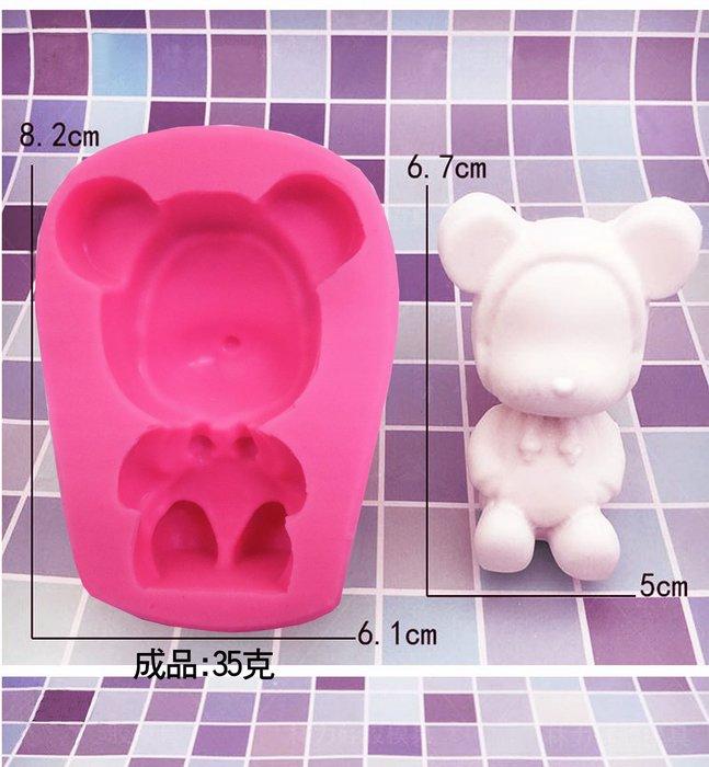 【悠立固】Y559 暴力熊 寶貝熊液態矽膠模 手工皂模 蛋糕烘焙工具 巧克力模 冰格 果凍模 防蚊石 薰香模 食品級