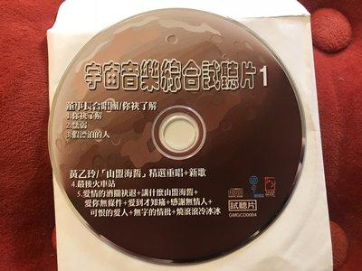 [CD試聽片]宇宙音樂綜合試聽片1-董事長樂團.黃乙玲-裸片附紙袋