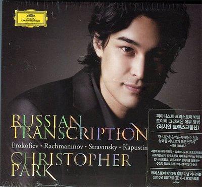 【嘟嘟音樂坊】Christopher Park - Russian Transcription  韓國版   (全新未拆封)