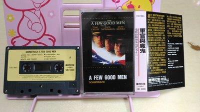 喜瑪拉雅 軍官與魔鬼 電影原聲帶 錄音帶磁帶 A Few Good Men