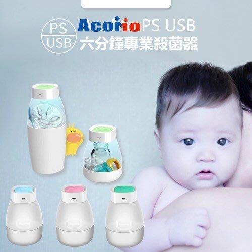 【魔法世界】AcoMo PS II USB版 六分鐘奶瓶殺菌器 USB充電版 隨身消毒器
