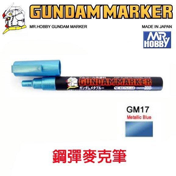 【模型王】MR.HOBBY 郡氏 GSI 鋼彈麥克筆 GUNDAM MARKER 塑膠模型用 GM17 金屬藍