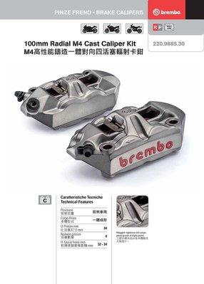 光宇車業 BREMBO M4 高性能 鑄造一體對四活塞輻射卡鉗 100mm 灰