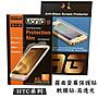 『霧面保護貼』HTC Desire 816 D816g 保護膜...