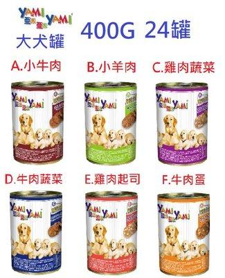 巷子內~【整箱免運】~YAMI YAMI亞米亞米-400g 犬罐,狗罐頭系列,6種口味