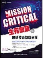 《MISSION CRITICAL生死關頭之網站技術防駭秘笈》ISBN:9577177956│旗標│林慶德