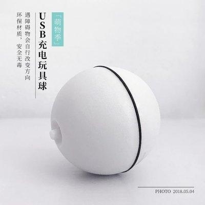 哆啦本鋪 貓咪最愛款 智慧LED閃光滾動球激光電動貓玩具球寵物貓咪用品 D655